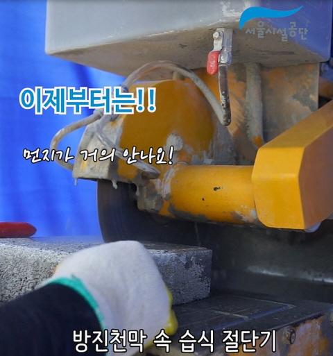 서울시, 비산먼지 없는 '보도공사 시..