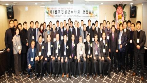 한국건설방수학회, 국토교통부 설립인가..