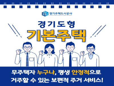 경기도형 기본주택, 100년을 꿈꾼다..